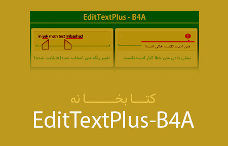 edittext_plus
